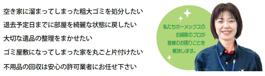 片付け サービス お 東京・神奈川の遺品整理なら厚木の片づけコーナン